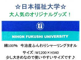 日本福祉大学オリジナルスポーツタオル