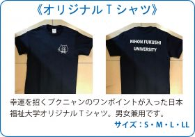 日本福祉大学オリジナルTシャツ