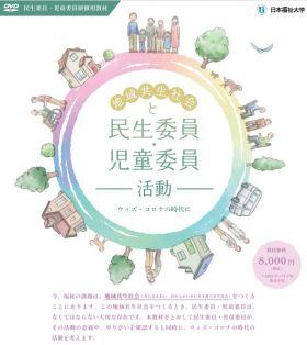 地域共生社会と民生委員・児童委員活動DVD