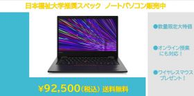 日本福祉大学 入学生・在学生限定 オリジナルパソコン