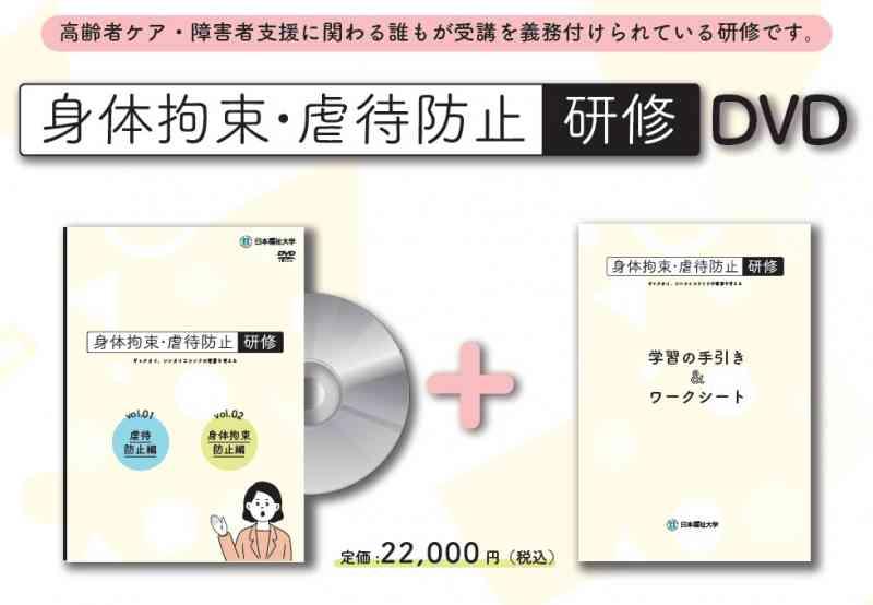 身体拘束・虐待防止研修DVD