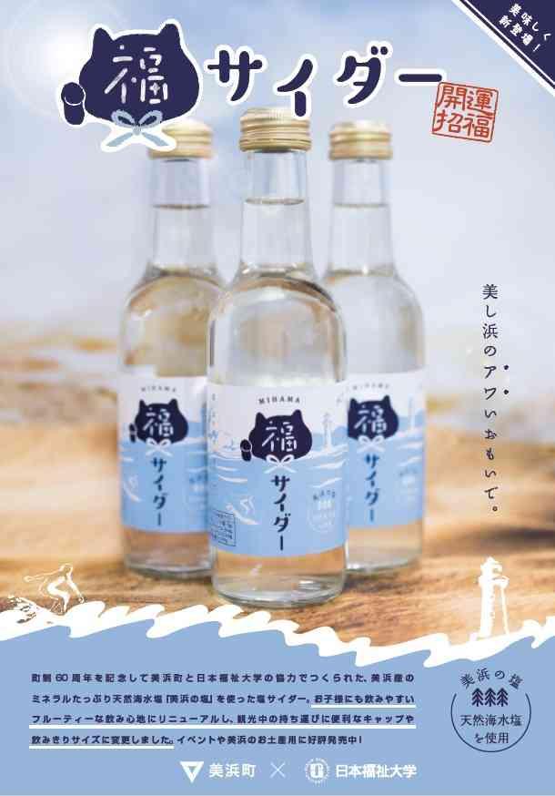 福サイダー(塩)<br>【24本入ケース販売】の画像